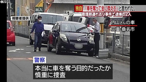 【静岡看護師遺棄】2容疑者「車奪い換金と言われた」 内山さんの車はトヨタ「ヴィッツ」=目的は別に…