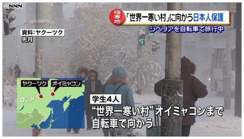 """【シベリア】京都の学生4人を保護 自転車で""""世界一寒い村""""目指すも「寒さで動けず」=氷点下約40度"""