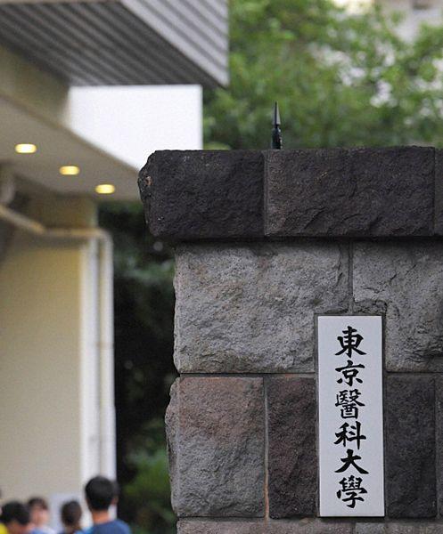 【東京医大裏口】国会議員が依頼、前理事長に「三千万円用意」との書面=不正不合格さらに109人