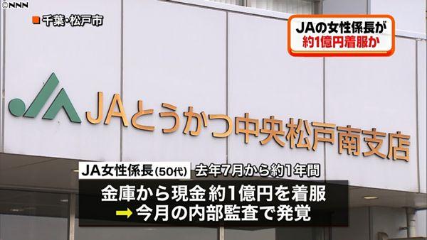 【千葉松戸】JAとうかつ中央、女性係長が1億円着服 内部監査で発覚=勤続30年以上のベテラン