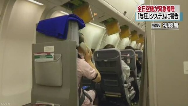 【緊急事態宣言】全日空機「左翼エンジン不具合」で緊急着陸 与圧システム異常に続き…
