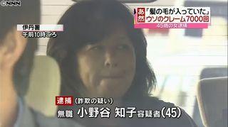 【北海道】裏声で「女性です」と言い張り女湯に…元防衛省技官の50歳男逮捕、逮捕時ブラも 4回目の犯行/札幌 YouTube動画>4本 ->画像>41枚