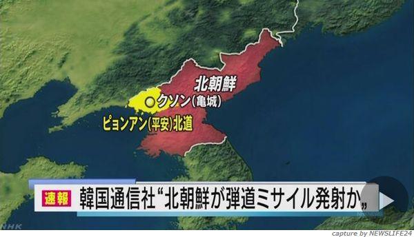 【弾道ミサイル発射】北朝鮮、文在寅政権でも挑発=交渉を有利に進めるためか