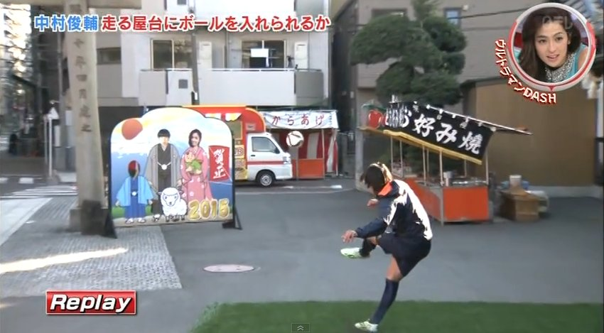 【日テレ ウルトラマンDASH】中村俊輔のスーパー神業フリーキック ネットで大反響