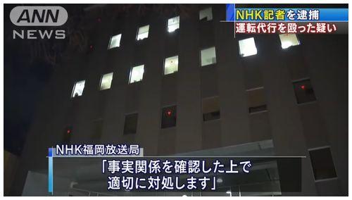 【NHK記者逮捕】路駐めぐり運転代行の男性と口論・暴行、容疑を否認