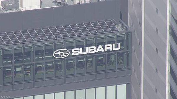 【SUBARU検査不正】燃費・排ガス検査でデータ書き換え数百件=数年前から群馬県太田市の工場で