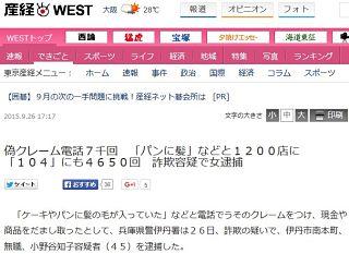 【兵庫伊丹】「パンに髪」プロクレーマー・小野谷知子容疑者(45)を逮捕=偽クレーム電話7千回、1200店