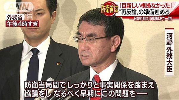 【レーダー照射事件】韓国反論動画、日本政府「目新しい根拠なし」「レーダー波形を示すことを検討」