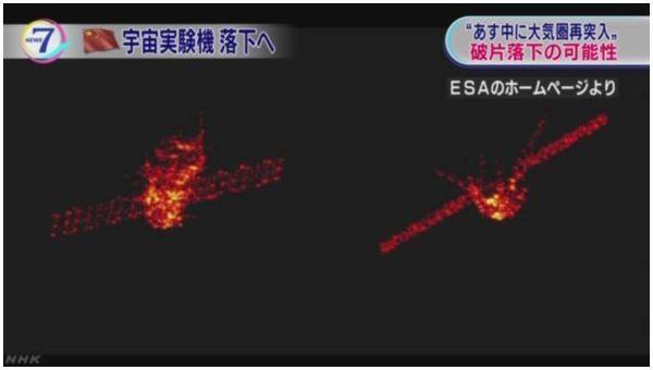 【制御不能】中国「天宮1号」落下、午前9時半頃か…人にぶつかる確率「1年間に雷に打たれる確率の1000万分の1」