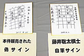 【偽色紙販売】藤井聡太六段「持ち駒の数が違う」 逮捕の女「他にも偽サイン売った」