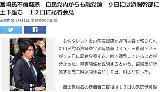 【ゲス不倫】宮崎謙介議員土下座、12日に記者会見…離党か