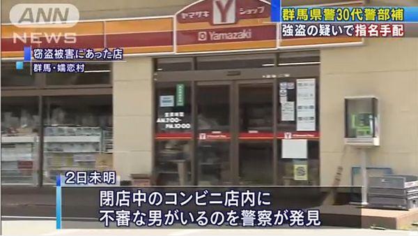 【群馬嬬恋】県警の警部補、コンビニ強盗で指名手配 警官に体当たり逃走