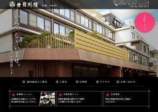 【広島】「世羅別館」食中毒拡大 営業自粛要請無視で新たに125人