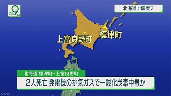 【標津・上富良野】停電で発電機、2人が一酸化炭素中毒=北海道震度7