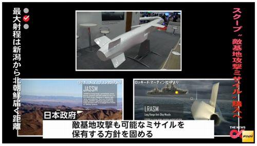 【北朝鮮情勢】日本政府「敵基地攻撃可能」ミサイル購入方針 空対地ミサイル「JASSM-ER」か