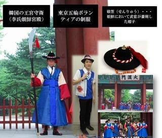 【東京パクリンピック】おもてなし制服は朝鮮王朝の武官服を盗用? 韓国ネット「さすが捏造の達人」「日本人はどこまで墜落するのか」