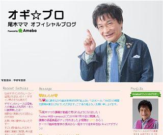 【佐野研二郎問題】尾木直樹氏、佐野氏は「日本の恥」「五輪エンブレムは泥棒の作品、取り下げるべき」
