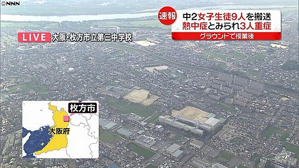 【大阪枚方】市立第三中 猛暑日にグラウンドでリレー、女子生徒9人搬送3人重症=今年最高の38度を観測
