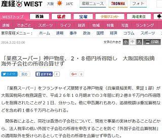 【所得隠し】「業務スーパー」の神戸物産 インサイダー取引でも調査中