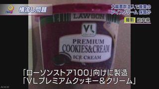【横流しダイコー】大腸菌群で廃棄の「ローソンアイスクリーム」 みのりフーズが保管=未だ誰も逮捕されず