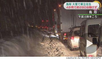 【鳥取県】米子自動車道など、大雪で約280台立ち往生…復旧めどたたず