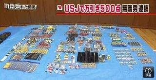 【USJ万引き】逮捕の朝鮮籍28歳男「ぼろ儲けだった」 年間パス使い27回来園
