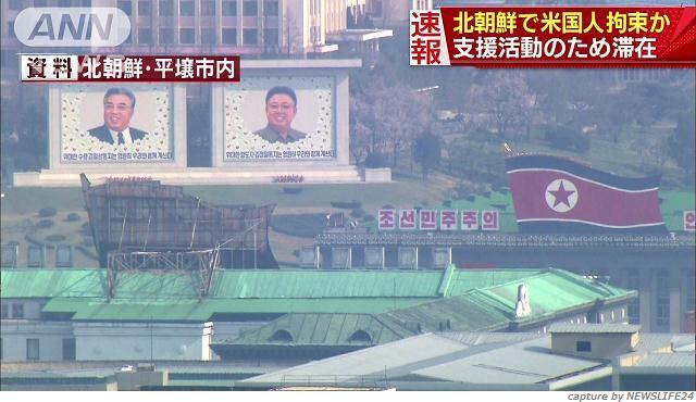 【北朝鮮情勢】韓国系米国人を拘束 交渉材料にする狙いか=拘束者3人に