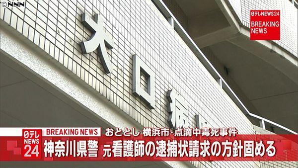 【横浜】「大口病院」連続中毒死事件 元看護師の女(31)を任意同行、逮捕へ