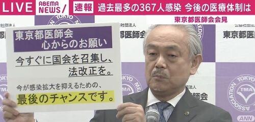 【国の無策で感染拡大】東京都医師会・尾崎会長「今すぐ国会招集し特措法改正を…日本全土が感染の火だるま」