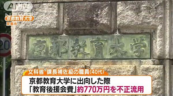【懲戒免職】文科省職員、770万円横領しフィギュア購入 刑事告訴せず=公務員の犯罪に寛容な「美しい国日本」