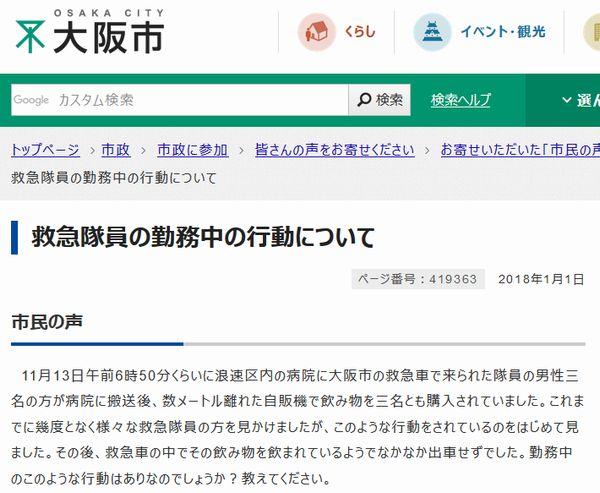 【大阪クレーマー】市民「救急隊員が自販機で飲み物購入」 ネット民から非難殺到「水分補給もしちゃいけないのか 」