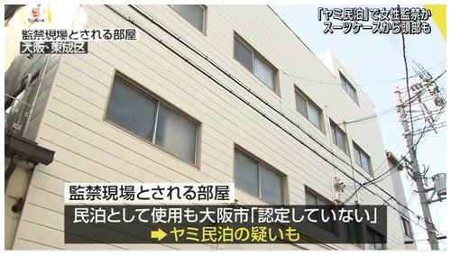 【大阪ヤミ民泊事件】容疑者、複数女性と連絡 民泊渡り歩く=ビザ不要の観光目的で複数回来日