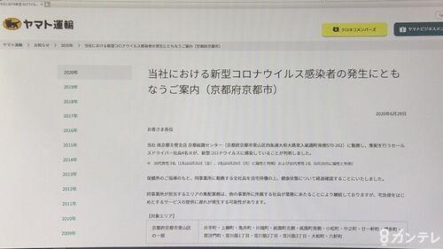 【京都東山】ヤマト運輸 京都祇園センター勤務のドライバー4人感染=窓口業務休止