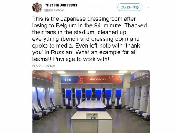 【FIFA】世界が感動した「日本代表の控室」 投稿者のプリシラさん解任