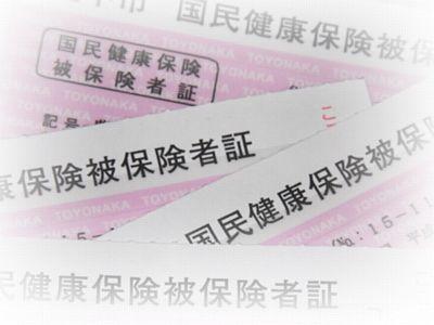 【広島】外国人に保険証交付、中国人など7人に医療費3700万 5人は出国居所不明=誰も責任取らず