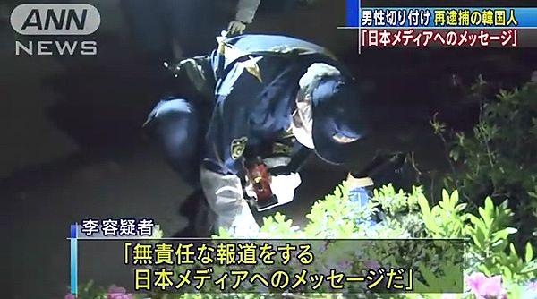 【NHK切りつけ】韓国籍の李宰弦容疑者を逮捕「日本メディアへのメッセージ」=暴力による言論弾圧もマスコミは韓国に忖度!?