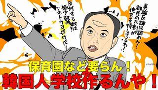 【舛添都知事豪遊】『大名視察』費、計2億円超…ソウル豪遊で舞い上がり