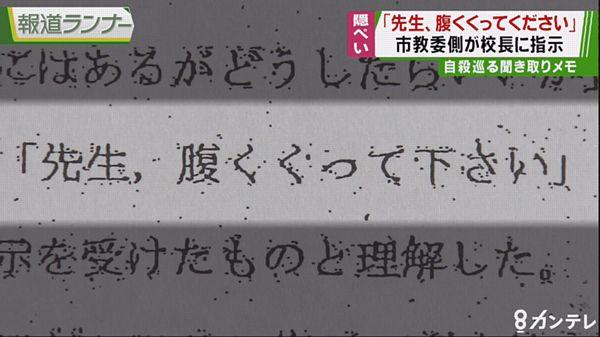 【人間失格】神戸市教委「先生、腹くくってください」 校長もメモ隠蔽指示=こんな大人になっちゃいけない