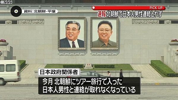 【北朝鮮】ツアーの日本人男性、スパイ容疑で拘束 日朝首脳会談の人質か=「渡航自粛」呼びかけ中