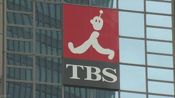 【10代少女誘拐】TBS社員を現行犯逮捕 未成年と知りながら自宅へ連れ込む