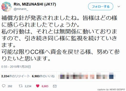 【NEM流出】17歳天才女子高生ハッカー(JK17)、犯人を特定か=堀江貴文氏も対談要請