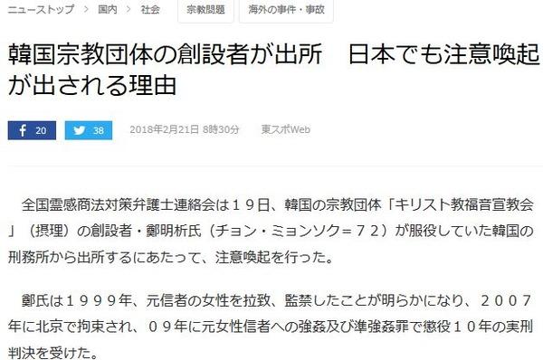 【韓国宗教団体】創設者出所に日本でも注意喚起 都内に活動拠点=報道少なく危機感