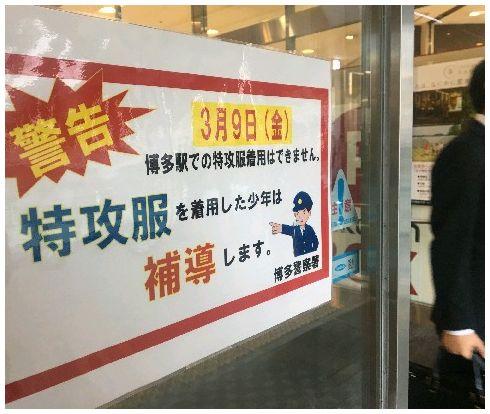 【修羅の国】特攻服の中学生集結に警戒 福岡県警「補導の対象」=警察官200人動員