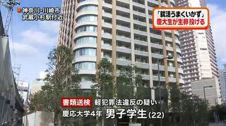 【川崎・武蔵小杉】慶応大4年男子 マンションから生卵30個投げ落とす…書類送検