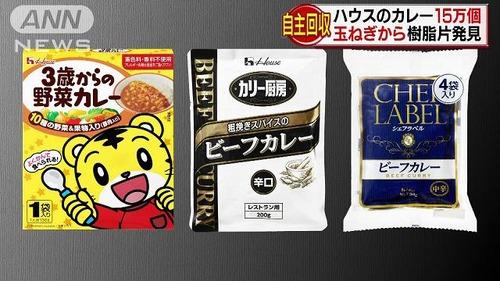 【ハウス食品自主回収】レトルトカレー15万食 中国産玉ねぎから樹脂ホースの破片
