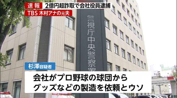 【投資詐欺】「プロ野球グッズ製造権利」と嘘、会社役員逮捕=TBS木村郁美アナの元夫