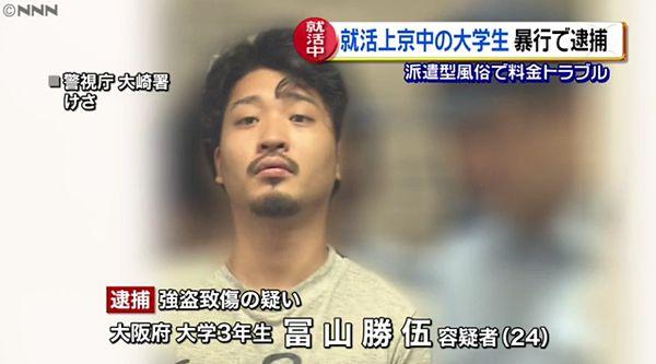 【東京品川】大阪府議の息子逮捕 就活上京中、風俗店員に暴行し現金奪う