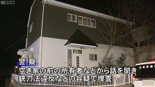 【宮城仙台】空き家から「拳銃」や「手りゅう弾」 住民70人避難