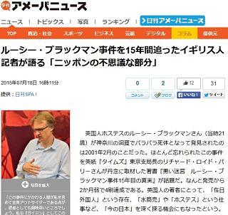 【ルーシー・ブラックマン事件】日本メディア、「在日」についてほとんどタブーに近い扱い=イギリス人記者が見た日本の不思議