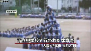 【大阪八尾市立大正中】組み体操「ピラミッド」で事故 1年男子生徒が右腕骨折=大阪市は段数規制